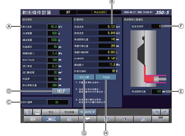 压铸控制面板